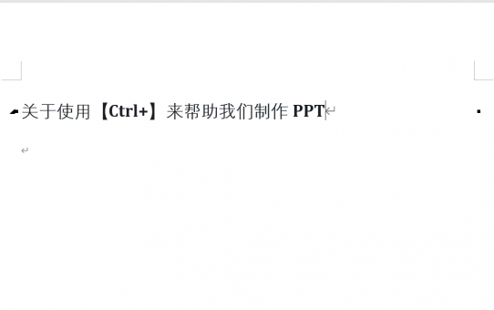 在制作PPT时,关于【Ctrl+】快捷键有哪些用法?
