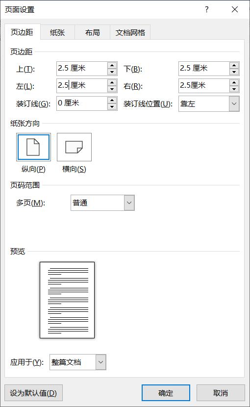 页边距设置方法