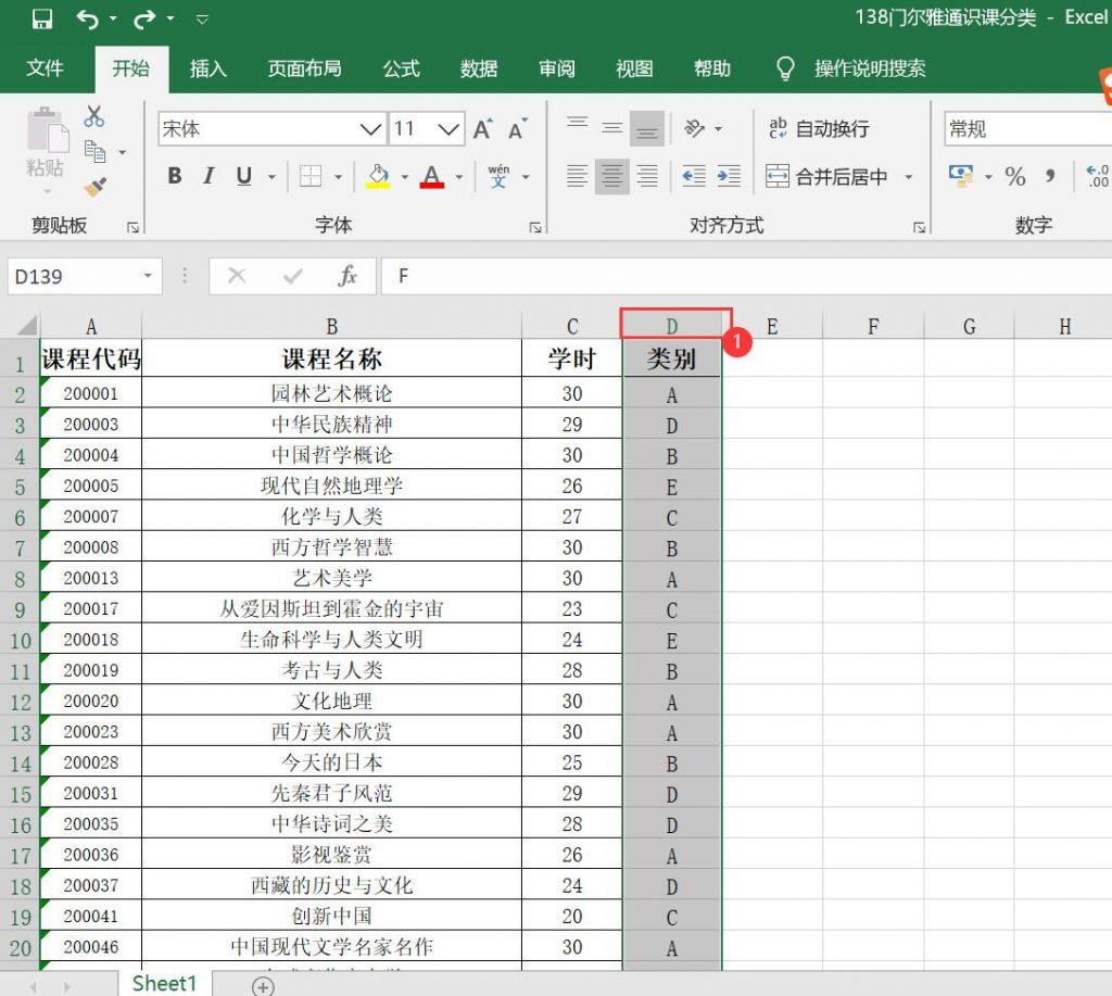Shift键在Excel