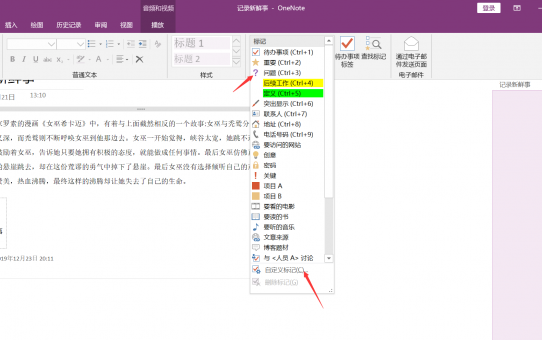 运用OneNote来记录更详细又方便的笔记