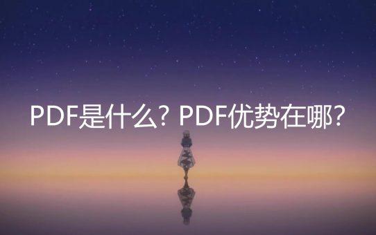 PDF是什么? PDF优势在哪?