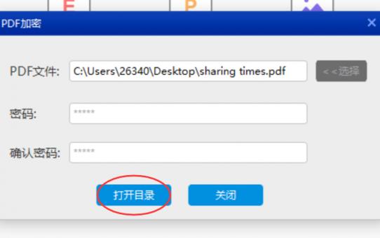 我如何防止他人盗取我放在PDF里的文件机密?