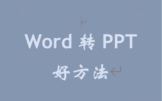 怎么将Word文档转成PPT格式?