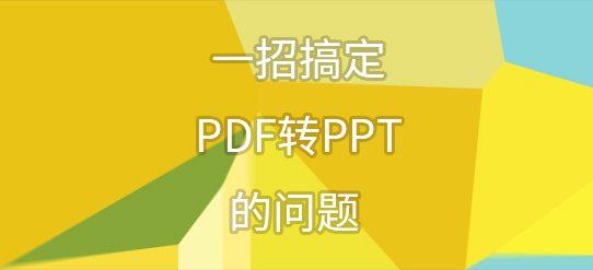 一招搞定PDF转PPT的问题