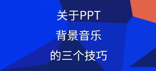 关于PPT背景音乐的三个技巧