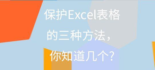 保护Excel表格的三种方法,你知道几个?