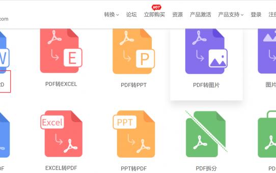 分享一个免费好用的在线PDF转word转换器,12种功能解决PDF文件99%的问题