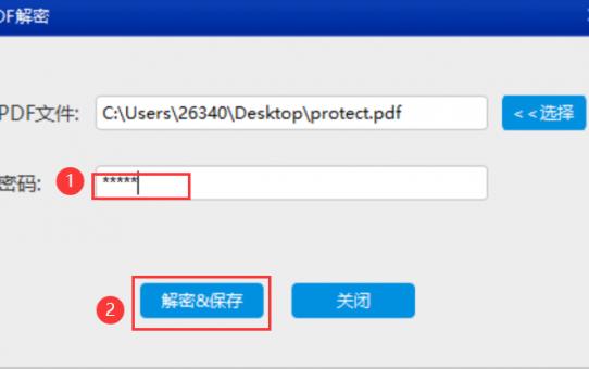 PDF文件已加密如何解密?