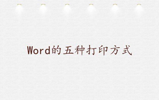 Word的五种打印方式