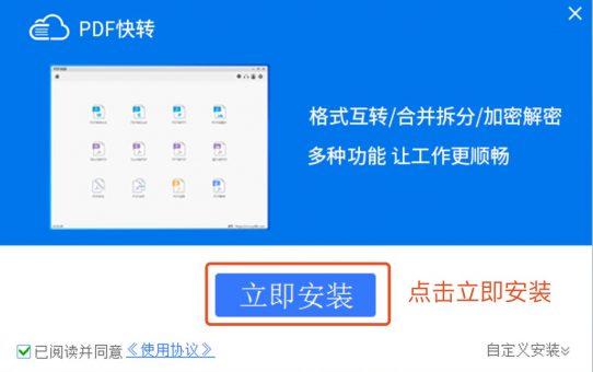 如何安装PDF快转软件?
