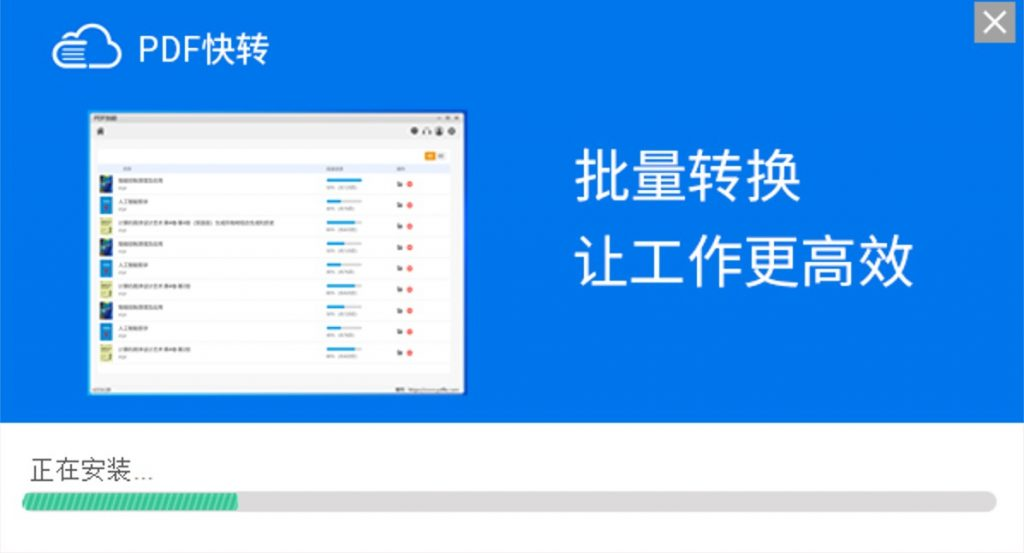 PDF快转文件格式转换器软件安装进度界面
