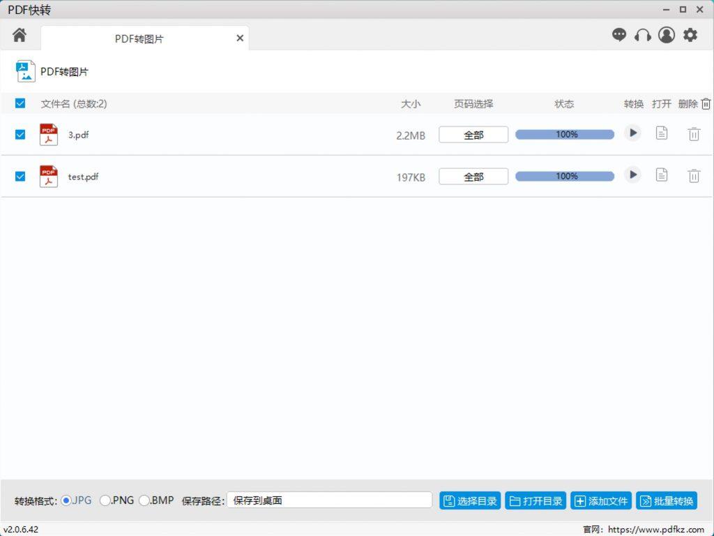 PDF快转文件转换格式工具提供了如何将PDF文件转成BMP,jpeg,png等图片格式的文件