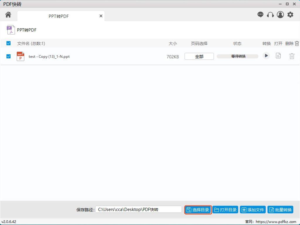PDF快转提供了PPTX怎么转成PDF文件的解决办法,免费版实用。