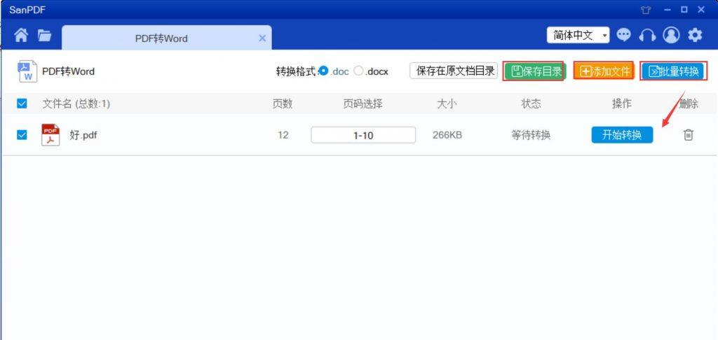 SanPDF转换器-PDF转Word