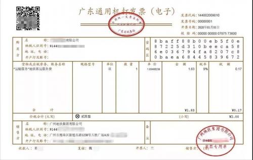 PDF格式的电子发票