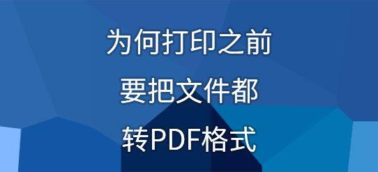 为何打印之前要把文件都转PDF格式?