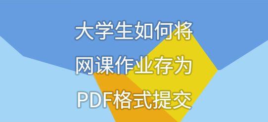 大学生如何将网课作业存为PDF格式提交