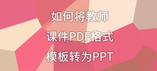 如何将教师课件PDF格式模板转为PPT