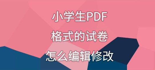 小学生PDF格式的试卷怎么编辑修改