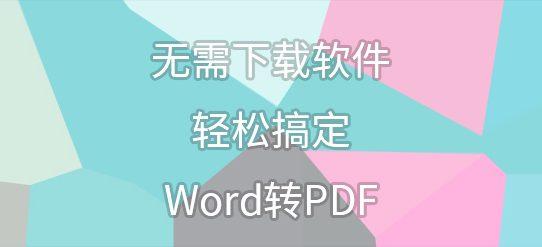 无需下载软件,轻松搞定Word转PDF