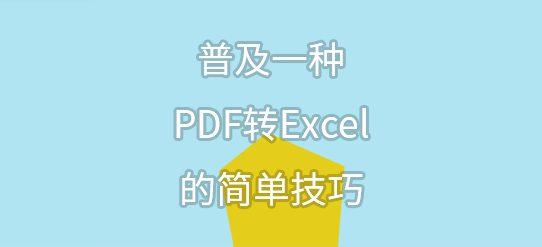 普及一种PDF转Excel的简单技巧