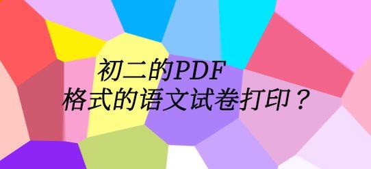 初二的PDF格式的语文试卷打印?