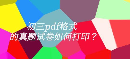 初三pdf格式的真题试卷如何打印?