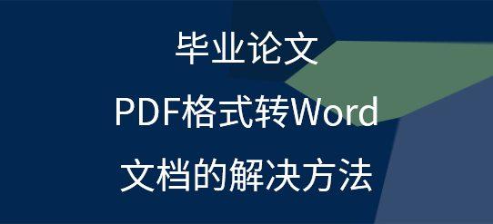 毕业论文PDF格式转Word文档的解决方法