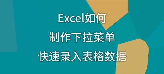 Excel如何制作下拉菜单,快速录入表格数据