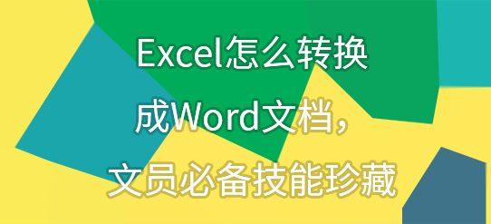 Excel怎么转换成Word文档,文员必备技能珍藏