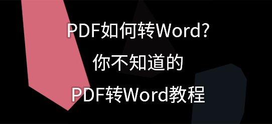 PDF如何转Word?你不知道的PDF转Word教程