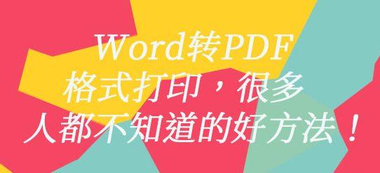 Word转PDF格式打印,很多人都不知道的好方法!