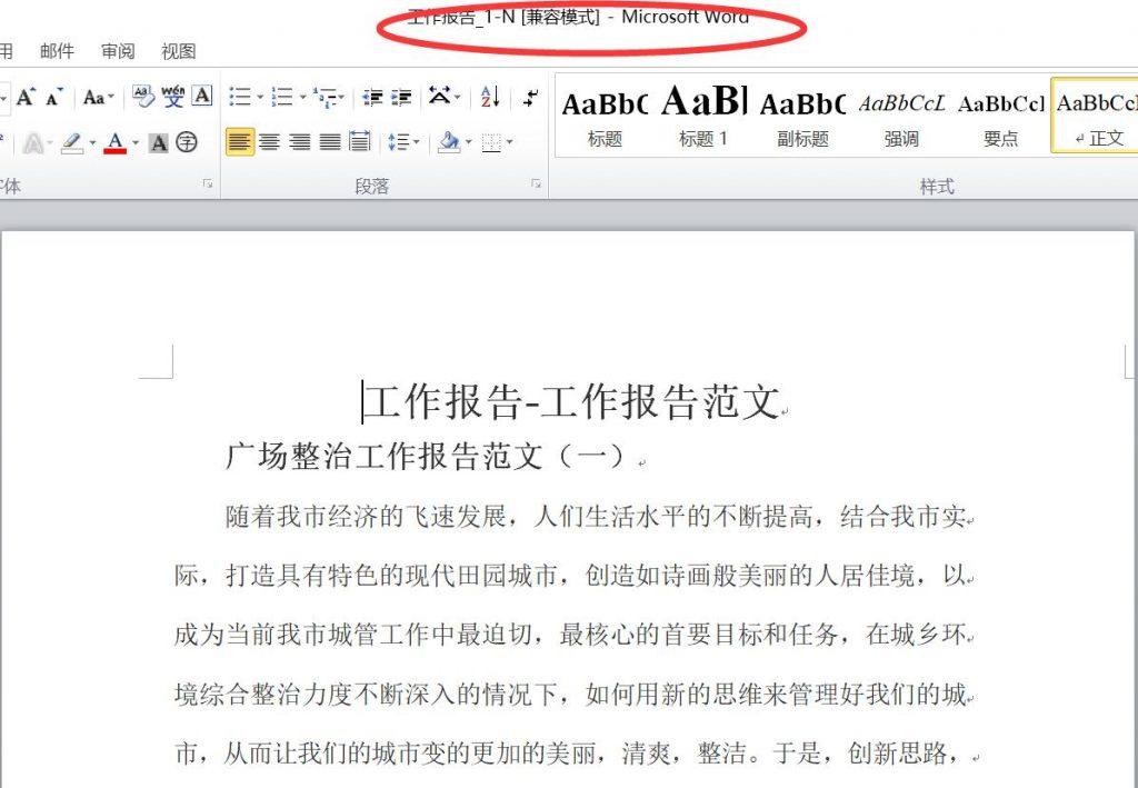 Word格式的工作报告