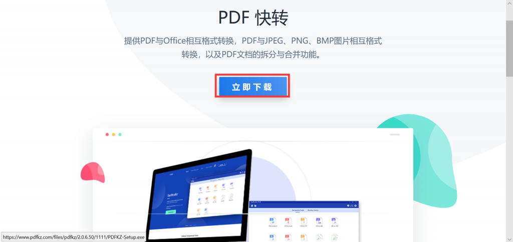 PPT转图片