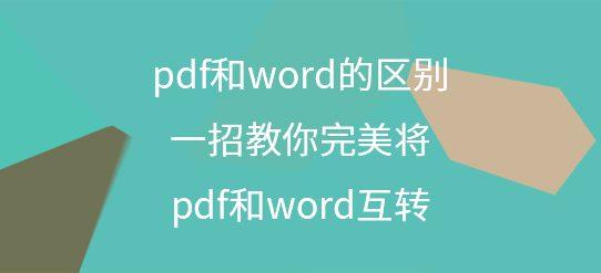 pdf和word的区别,一招教你完美将pdf和word互转