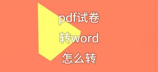 pdf试卷转word怎么转