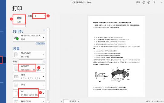 PDF试卷怎么用A4纸打印?