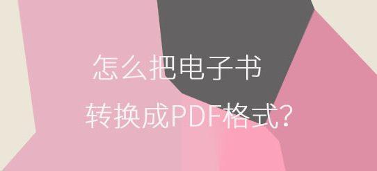 怎么把电子书转换成PDF格式?