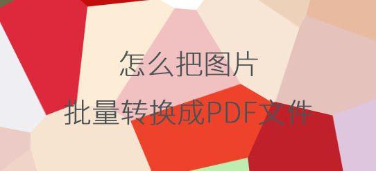 怎么把图片批量转换成PDF格式?