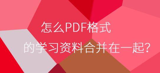 怎么PDF格式的学习资料合并在一起?