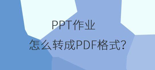 PPT作业怎么转成PDF格式?