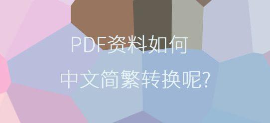 PDF资料如何中文简繁转换呢?