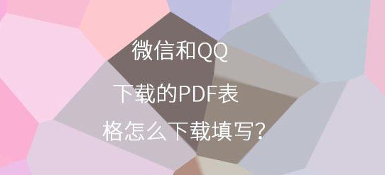 微信和QQ下载的PDF表格怎么下载填写?