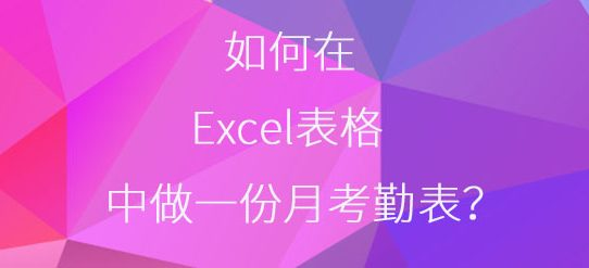 如何在Excel表格中做一份月考勤表?