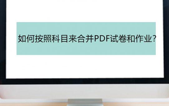 如何按照科目来进行合并PDF试卷和作业?