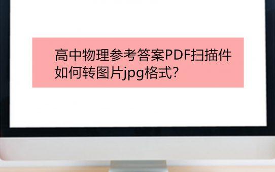 高中物理参考答案PDF扫描件如何转图片jpg格式?