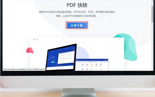 如何将PPT演示文稿转为PDF做课堂笔记?