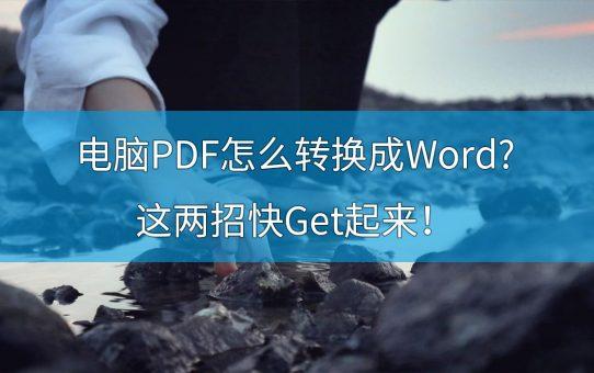 电脑PDF怎么转换成Word?这两招快Get起来!
