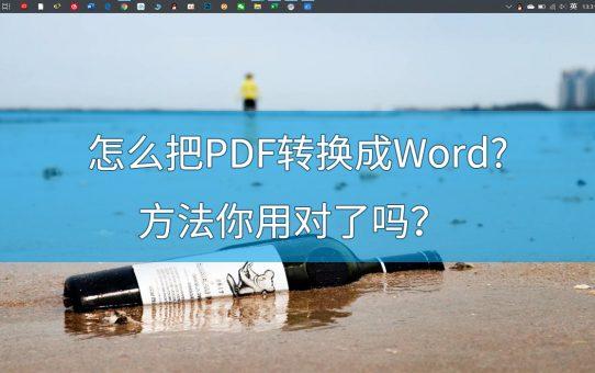 怎么把PDF转换成Word?方法你用对了吗?