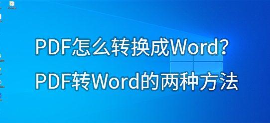 PDF怎么转换成Word?PDF转Word的两种方法